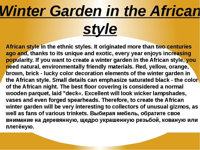 Winter Garden in the African style African style in the ethnic styles. It ori...
