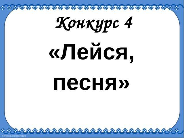 Конкурс 4 «Лейся, песня»