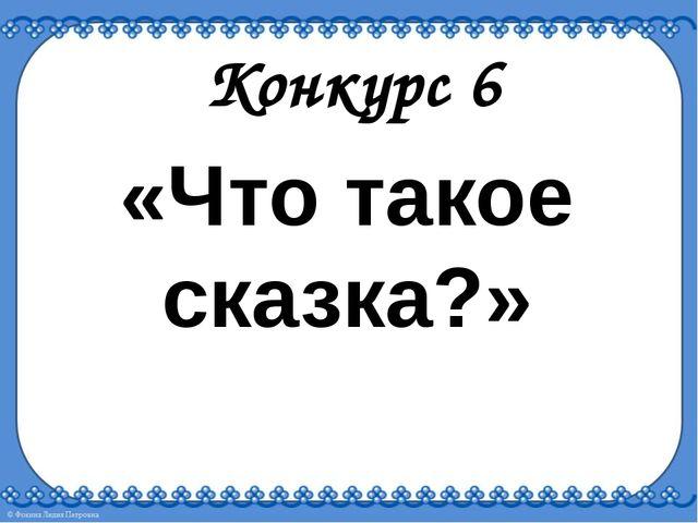 Конкурс 6 «Что такое сказка?»