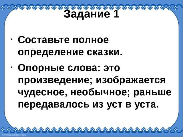 Задание 1 Составьте полное определение сказки. Опорные слова: это произведени...