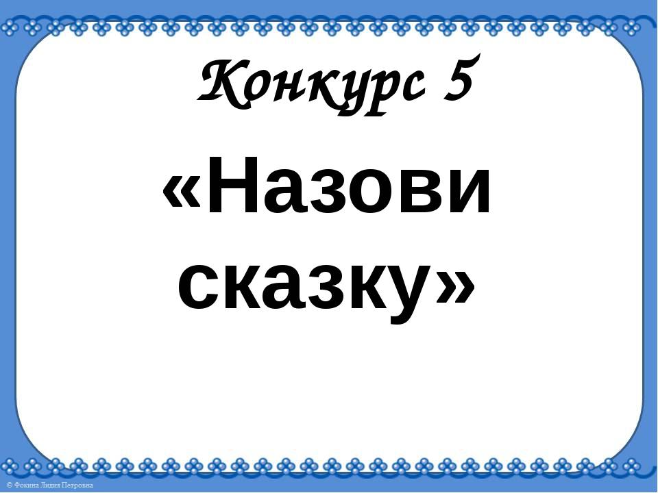 Конкурс 5 «Назови сказку»
