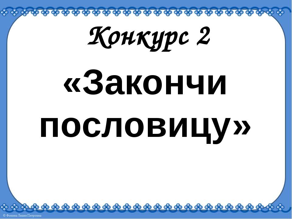 Конкурс 2 «Закончи пословицу»