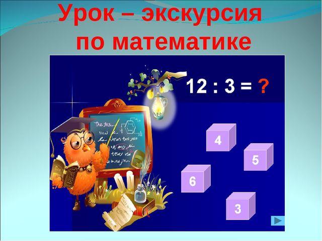 Урок – экскурсия по математике