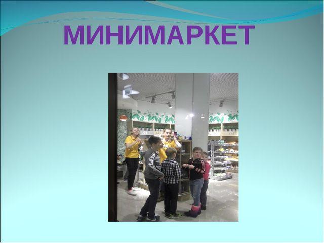 МИНИМАРКЕТ