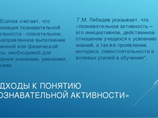 ПОДХОДЫ К ПОНЯТИЮ «ПОЗНАВАТЕЛЬНОЙ АКТИВНОСТИ» Б.П. Есипов считает, что активи