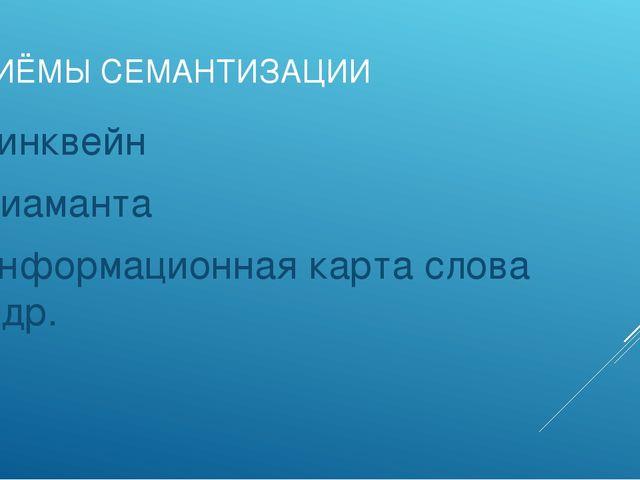 ПРИЁМЫ СЕМАНТИЗАЦИИ Синквейн Диаманта Информационная карта слова и др.