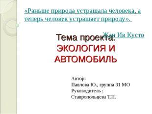 Автор: Павлова Ю., группа 31 МО Руководитель : Ставропольцева Т.П. Тема прое