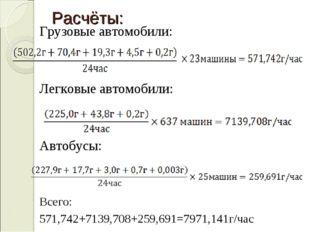 Расчёты: Грузовые автомобили: Легковые автомобили: Автобусы: Всего: 571,742+7