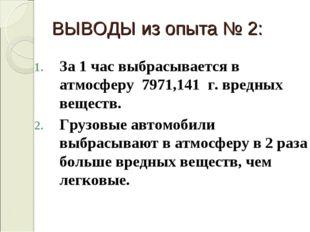 ВЫВОДЫ из опыта № 2: За 1 час выбрасывается в атмосферу 7971,141 г. вредных