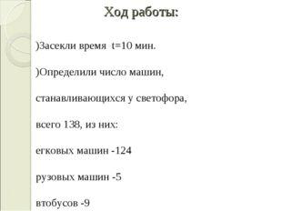 Ход работы: 1)Засекли время t=10 мин. 2)Определили число машин, останавливающ