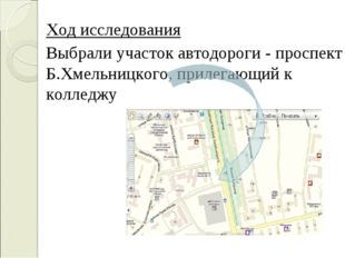 Ход исследования Выбрали участок автодороги - проспект Б.Хмельницкого, прил