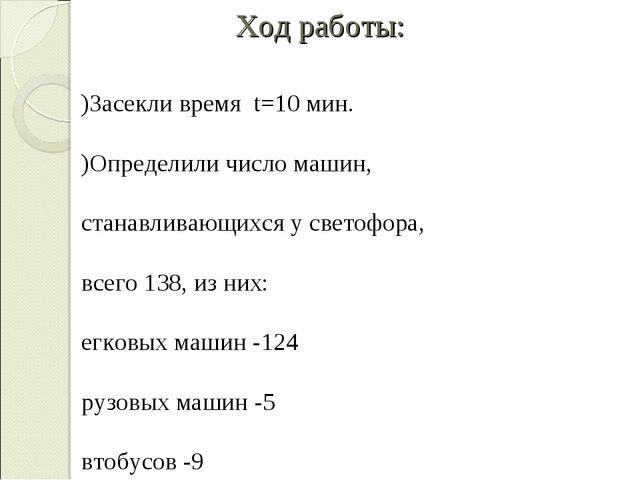 Ход работы: 1)Засекли время t=10 мин. 2)Определили число машин, останавливающ...