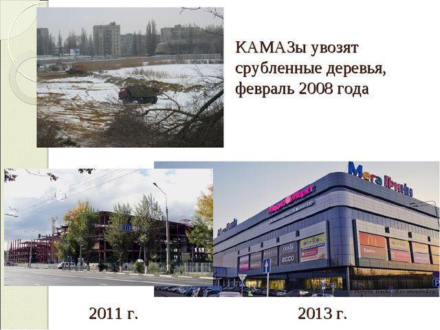 КАМАЗы увозят срубленные деревья, февраль 2008 года 2011 г. 2013 г.