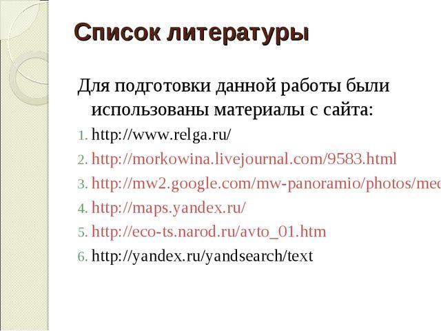 Список литературы Для подготовки данной работы были использованы материалы с...