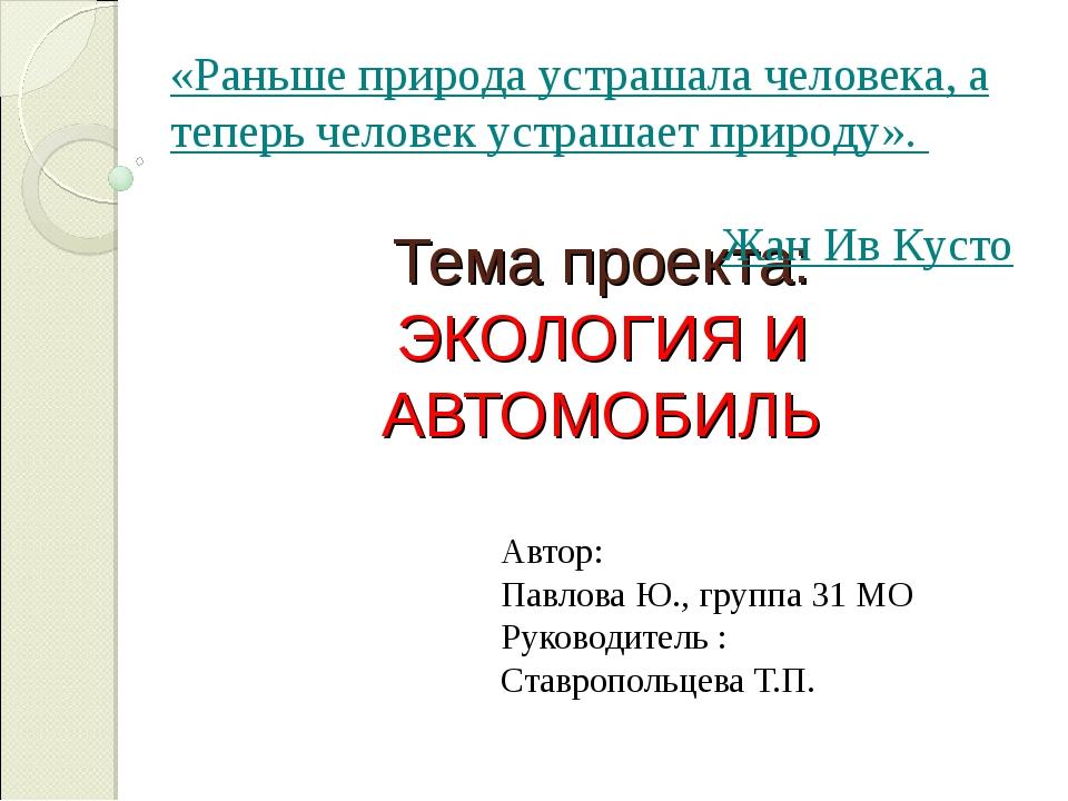 Автор: Павлова Ю., группа 31 МО Руководитель : Ставропольцева Т.П. Тема прое...