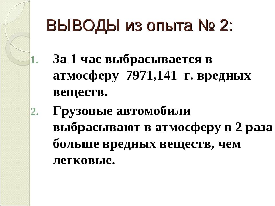 ВЫВОДЫ из опыта № 2: За 1 час выбрасывается в атмосферу 7971,141 г. вредных...
