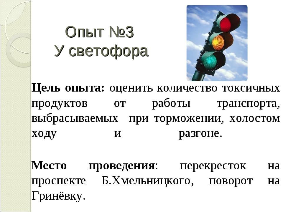 Опыт №3 У светофора Цель опыта: оценить количество токсичных продуктов от ра...