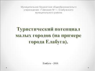 Елабуга – 2016 Муниципальное бюджетное общеобразоаательго учереждение «Гимназ