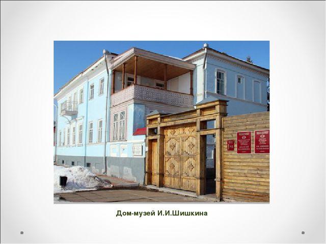 Дом-музей И.И.Шишкина