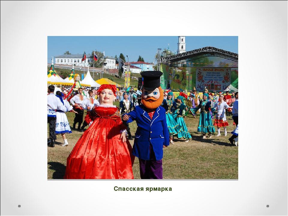 Спасская ярмарка