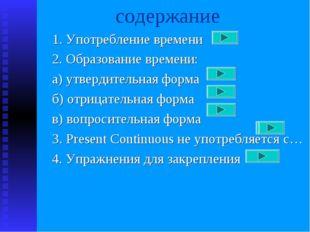 содержание 1. Употребление времени 2. Образование времени: а) утвердительная