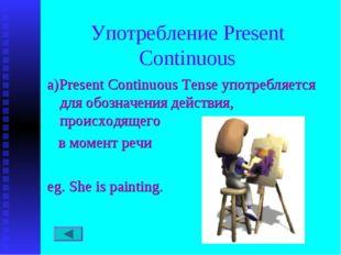 Употребление Present Continuous а)Present Continuous Tense употребляется для