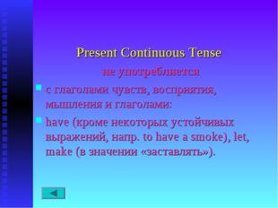 Present Continuous Tense не употребляется с глаголами чувств, восприятия, мыш