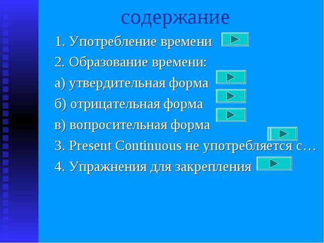 содержание 1. Употребление времени 2. Образование времени: а) утвердительная...