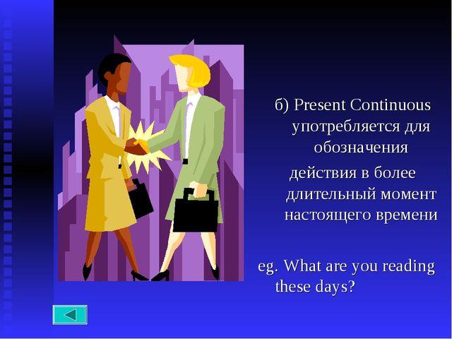б) Present Continuous употребляется для обозначения действия в более длительн...