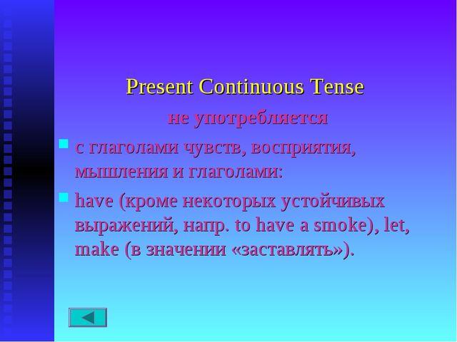 Present Continuous Tense не употребляется с глаголами чувств, восприятия, мыш...