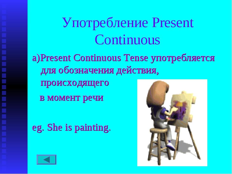 Употребление Present Continuous а)Present Continuous Tense употребляется для...