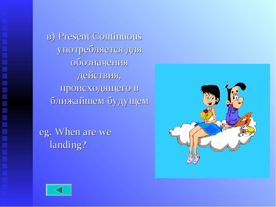 в) Present Continuous употребляется для обозначения действия, происходящего в...