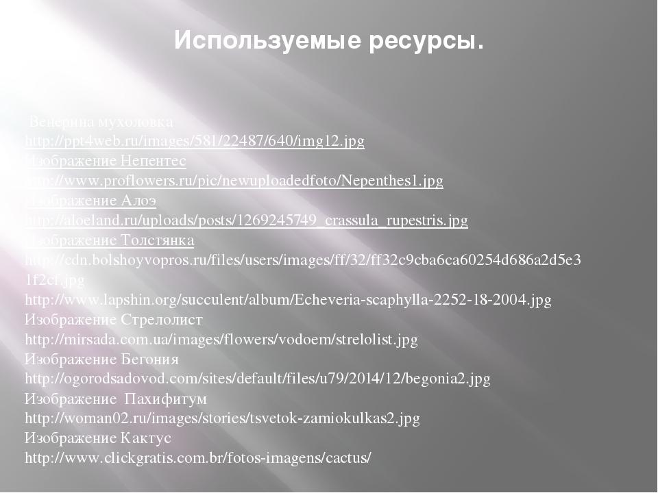 Венерина мухоловка http://ppt4web.ru/images/581/22487/640/img12.jpg Изображе...