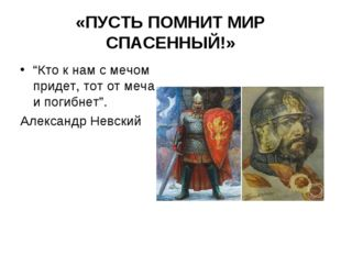 """«ПУСТЬ ПОМНИТ МИР СПАСЕННЫЙ!» """"Кто к нам с мечом придет, тот от меча и погибн"""