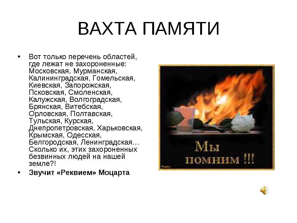 ВАХТА ПАМЯТИ Вот только перечень областей, где лежат не захороненные: Московс...