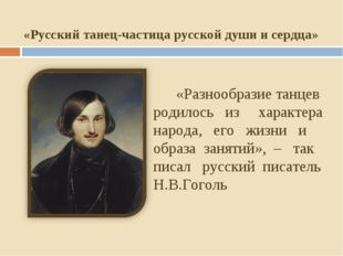 «Русский танец-частица русской души и сердца» «Разнообразие танцев родилось и