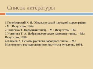 Список литературы 1.Голейзовский К. Я. Образы русской народной хореографии -