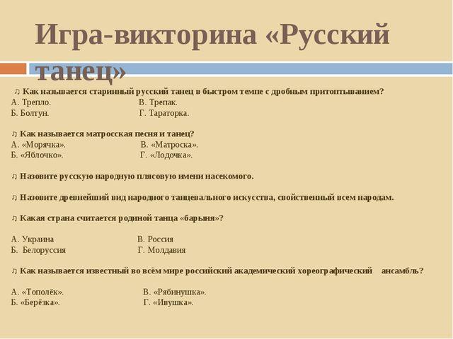Игра-викторина «Русский танец» ♫Как называется старинный русский танец в бы...