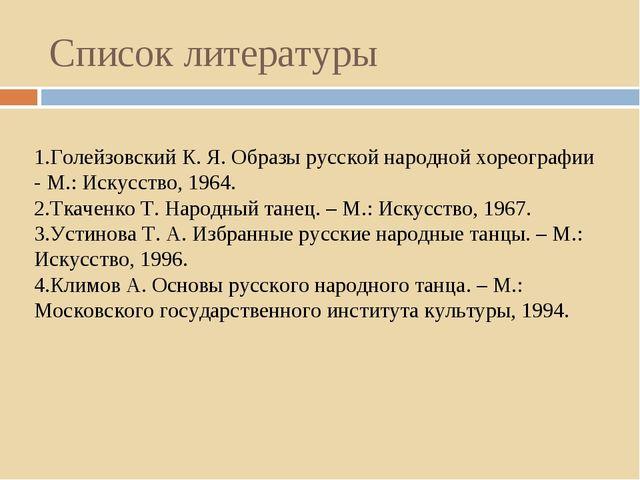 Список литературы 1.Голейзовский К. Я. Образы русской народной хореографии -...