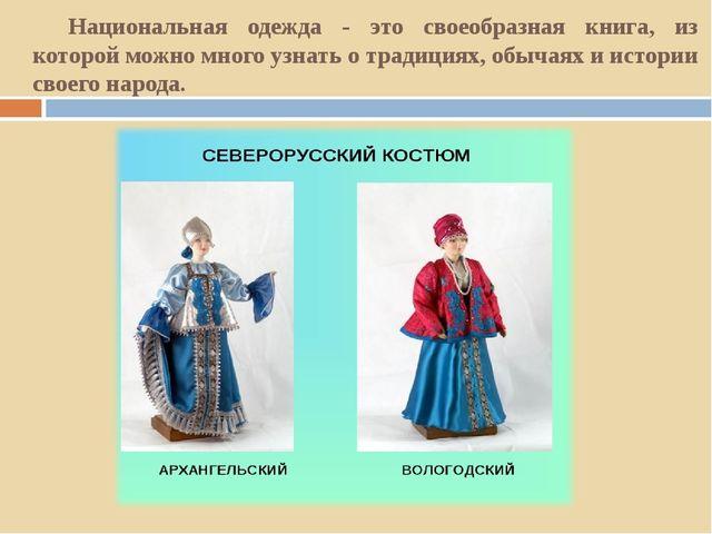 Национальная одежда - это своеобразная книга, из которой можно много узнать о...