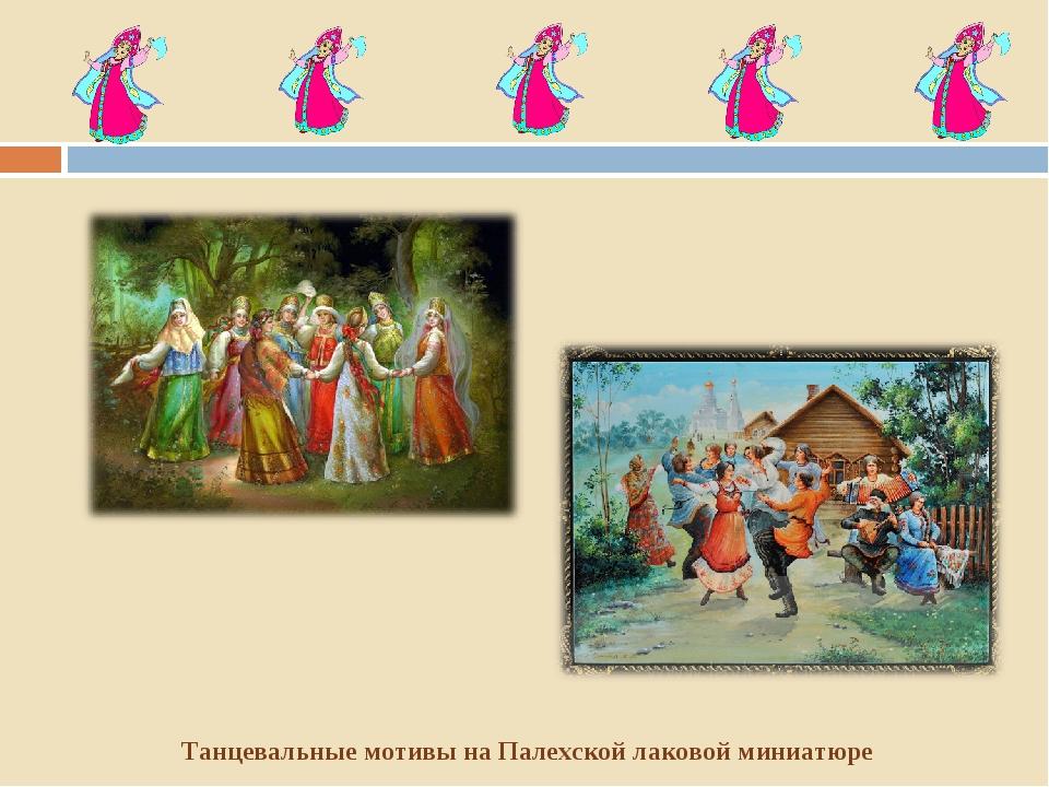 Танцевальные мотивы на Палехской лаковой миниатюре