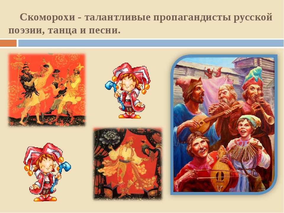 Скоморохи - талантливые пропагандисты русской поэзии, танца и песни.