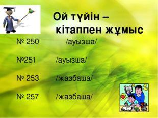 Ой түйін – кітаппен жұмыс № 250  /ауызша/ №251/ауызша/ № 253/жа