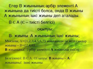 Егер В жиынының әрбір элементі А жиынына да тиісті болса, онда В жиыны А жиы