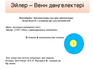 А B Жиындардың байланыстары мен арақатынастары Эйлер-Венн дөңгелектері арқыл