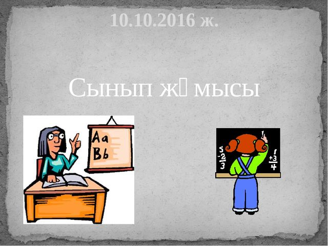 Сынып жұмысы 10.10.2016 ж.