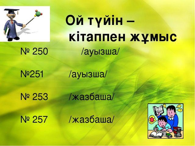 Ой түйін – кітаппен жұмыс № 250  /ауызша/ №251/ауызша/ № 253/жа...
