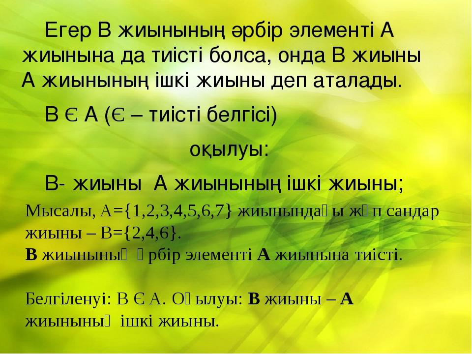 Егер В жиынының әрбір элементі А жиынына да тиісті болса, онда В жиыны А жиы...