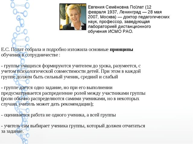 Евгения Семёновна По́лат (12 февраля 1937, Ленинград — 28 мая 2007, Москва) —...