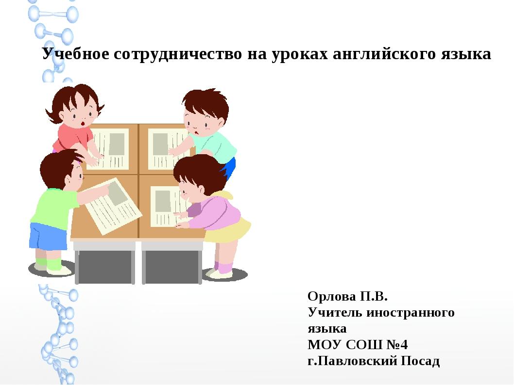 Учебное сотрудничество на уроках английского языка Орлова П.В. Учитель иност...